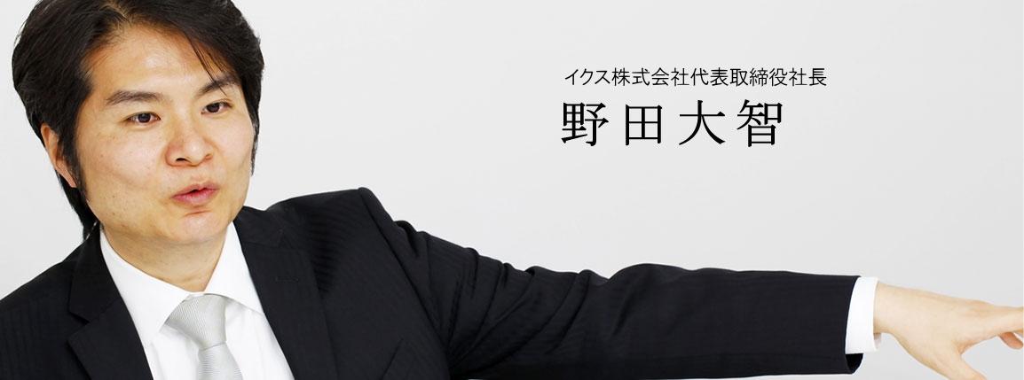 イクス株式会社代表取締役 野田大智